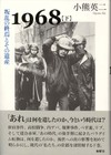 1968_ge