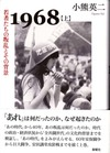 1968_ue