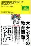 Kyoiku_mondai_01