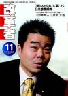 10hyoushi11gatsu