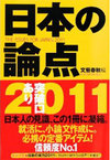 Nihonronten2011