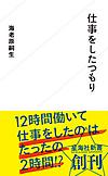 Shinsho201109_shitatsumorithumb150x