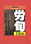 Rojyun1766