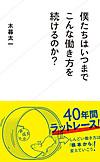 Shinsho211204_hatarakithumb150xauto