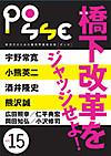 Hyoshi15