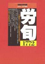 Rojyun1772