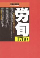 Rojyun1780