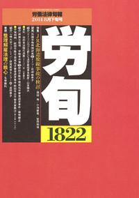 Rojyun1822