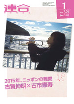201501_cover_l_2