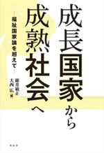 201409seichoukokka