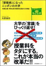 Kyoiku_mondai_04