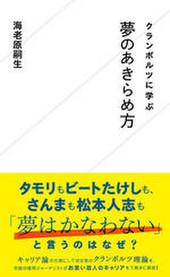 Shinsho1704_clanthumb150xauto577