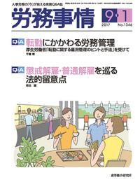 Roumujijou_2017_09_01