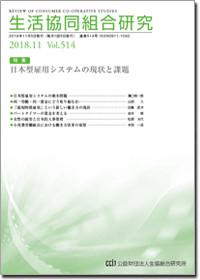 Kenkyu_181029_01_01