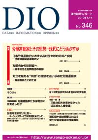 Dio3461