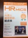 Hrmics32