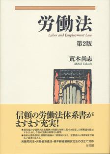 荒木尚志『労働法 第2版』: hama...