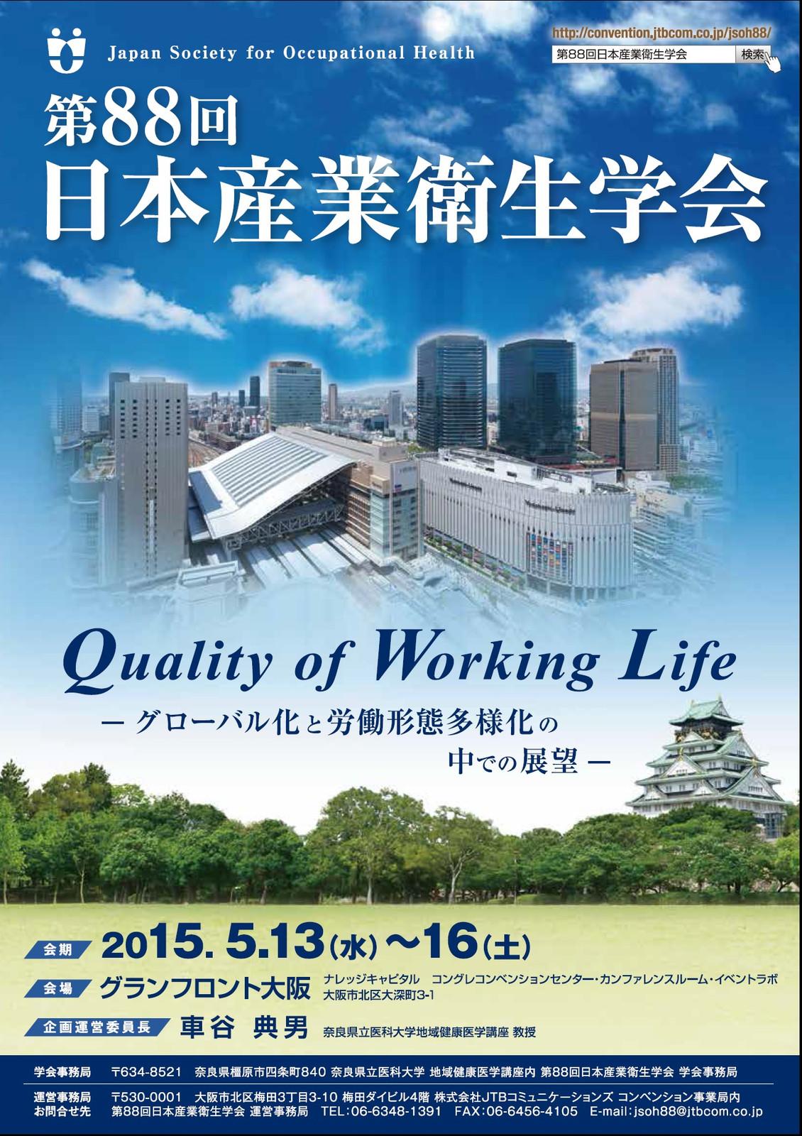 第88回日本産業衛生学会: hamach...