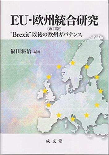 福田耕治編著『EU・欧州統合研究...