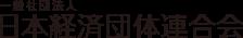 Logo_keidanren02