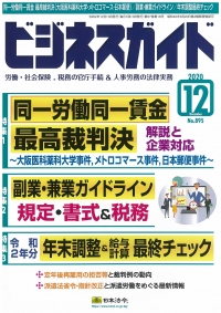 Cover_bg202012001_big