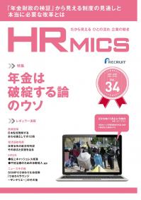 Hrmics_20191203104601