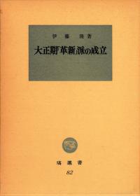 Itotakashi