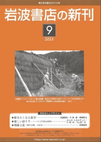 Iwanami_20210811110801