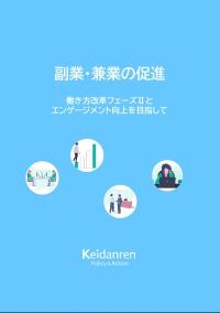Keidanren_20211006120901