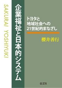 Sakuraikigyofukushi