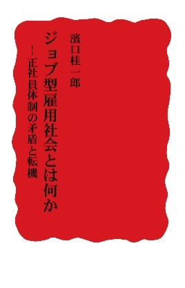 Iwanami