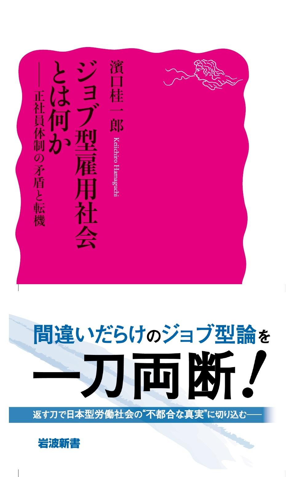 Iwanami_20210820222001